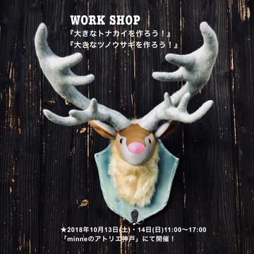 【WORK SHOP・告知・神戸】
