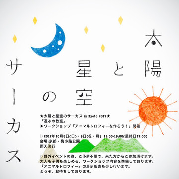 『太陽と星空のサーカス in 京都梅小路公園』