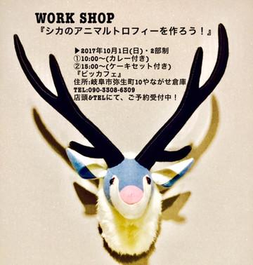 【「WORK SHOP・告知・岐阜】
