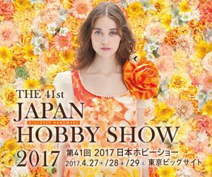 JAPAN HOBBY SHOW 2017・出展告知