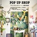 【POP UP SHOP・岐阜「TWELVE TWELVE」・告知】