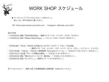 【2019年末・WORK SHOP・スケジュール】