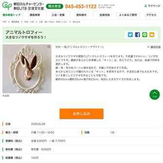 【WORK SHOP・横浜・告知】