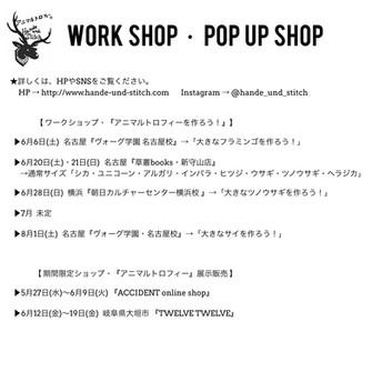 【WORK SHOP・POP UP SHOP・再開のお知らせ】