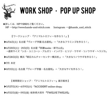 【WORK SHOP・POP UP SHOP・再開のお知らせ】