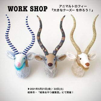 【WORK SHOP・岐阜・GIFUおやつ編集室・告知】