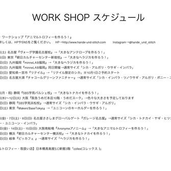 【2019年後半・WORK SHOP・スケジュール】