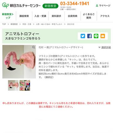 【WORK SHOP・東京・告知】
