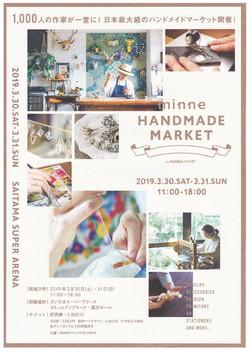 【minneのハンドメイドマーケット2019】