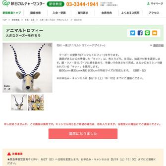 【WORK SHOP・東京・お知らせ】
