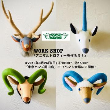 【WORK SHOP・岡山・告知】