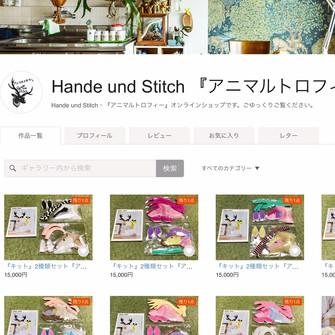 【Hande und Stitch・Online shop】