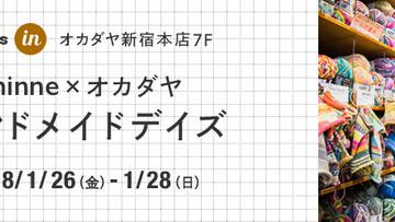 【minne × オカダヤ ハンドメイドデイズ】