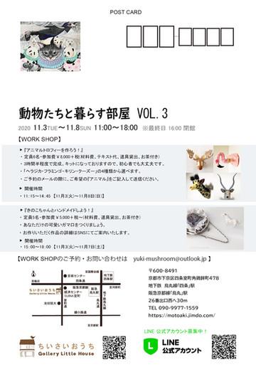 【WORK SHOP・3人展・京都・告知】