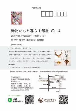 【3人展・京都・告知】