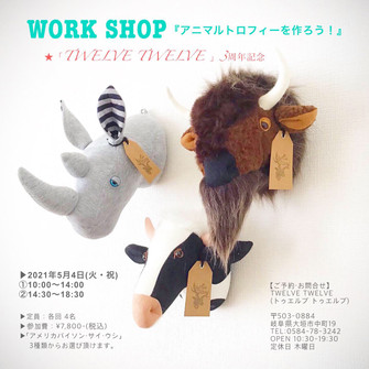 【WORK SHOP・岐阜・告知】