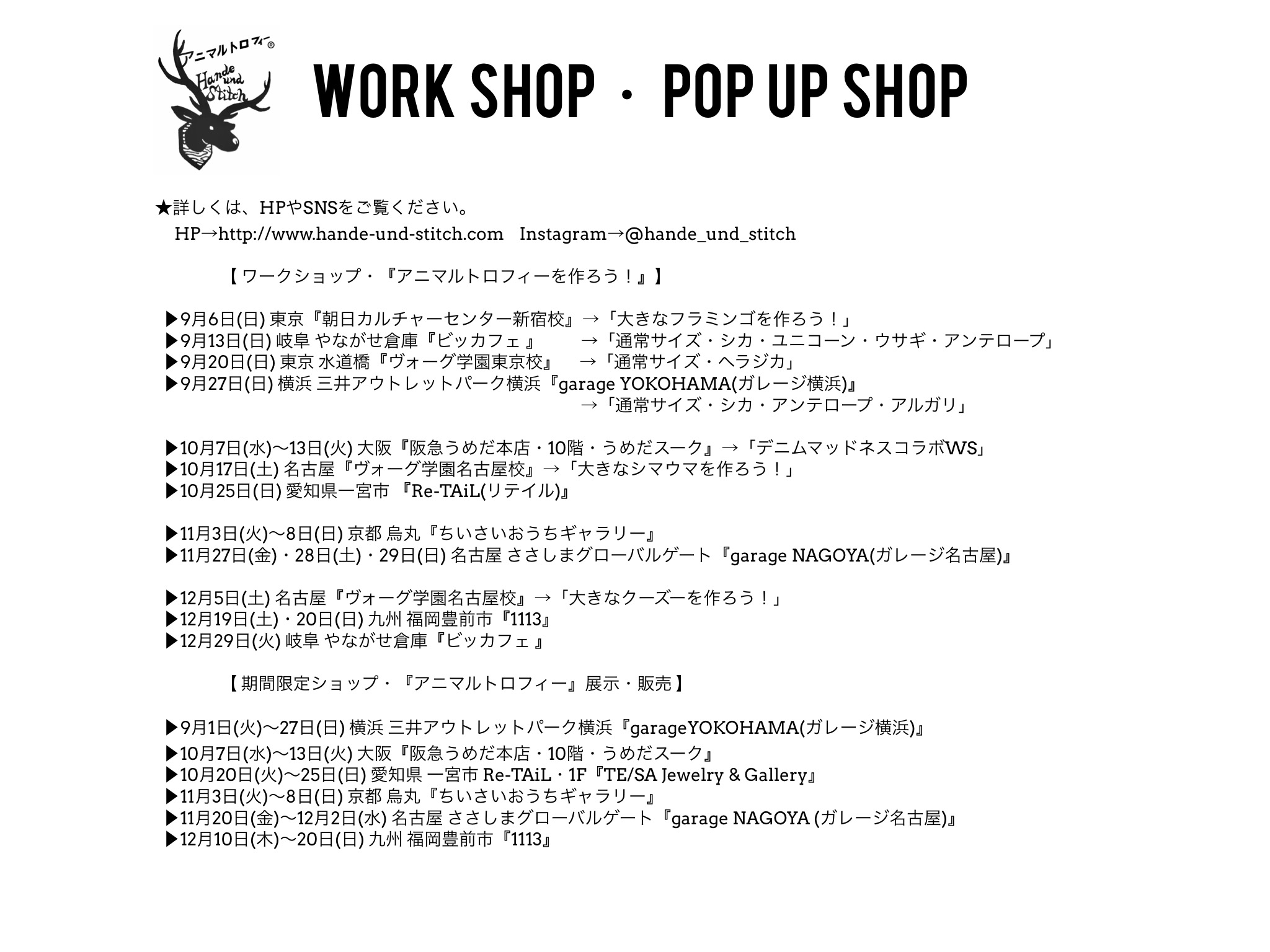 【2020年・WORK SHOP・POP UP SHOP・スケジュール】