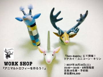 【WORK SHOP・告知・滋賀】