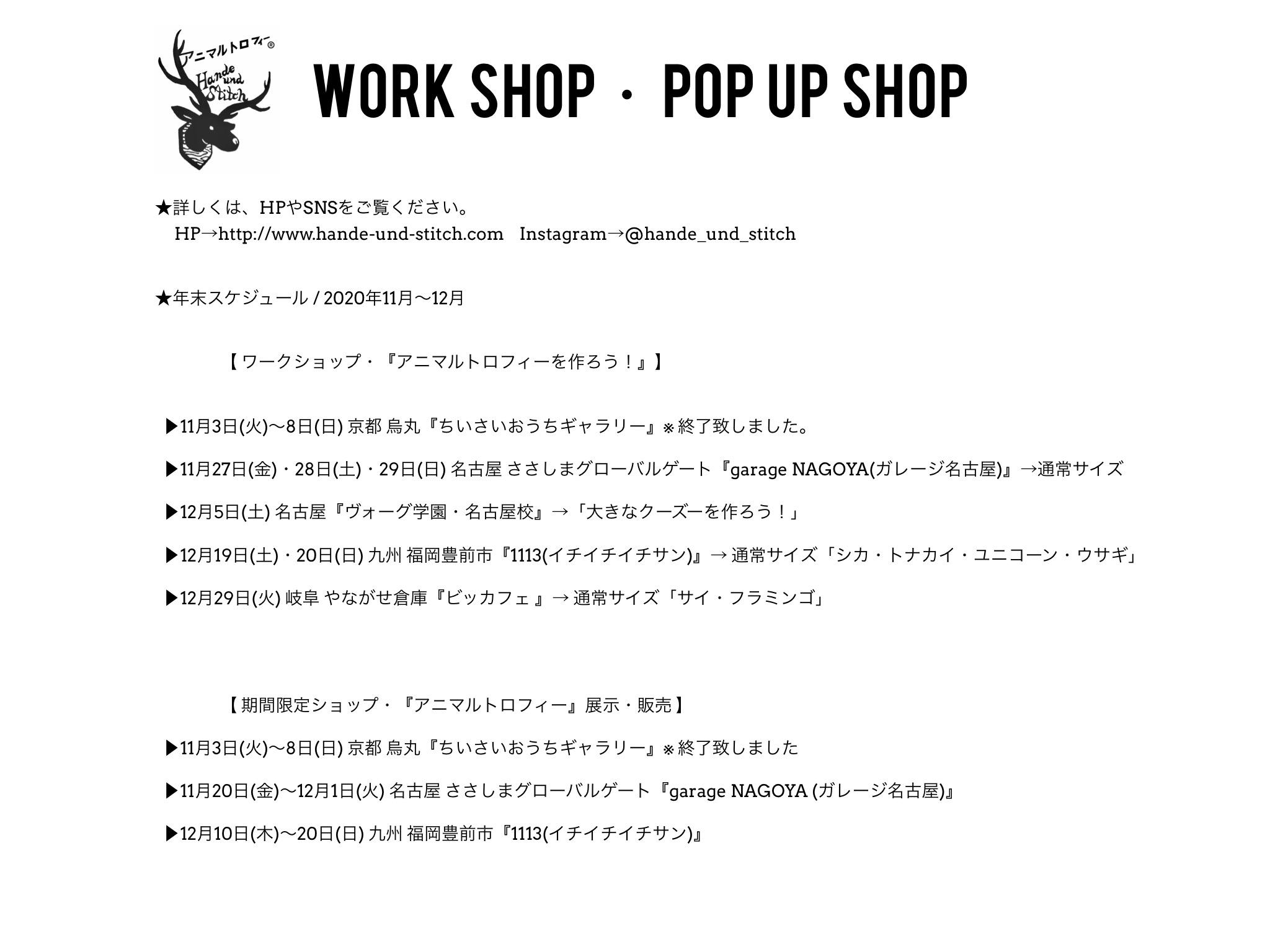 【WORK SHOP・スケジュール・2020年/年末】