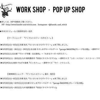 【2020年/年末・WORK SHOP・POP UP SHOP・スケジュール】