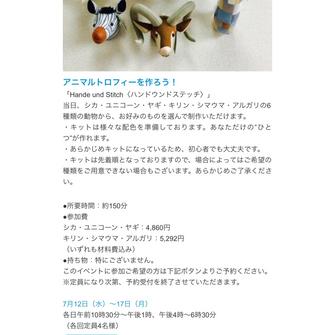 【阪急うめだ本店「スーク祭り2017」出展・告知・大阪】