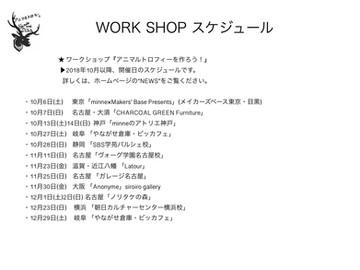 【WORK SHOP・スケジュール】
