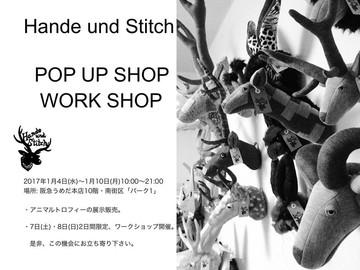 終了『POP UP SHOP・WORKSHOP』開催・阪急うめだ本店10階・梅田スーク南街区「パーク1」