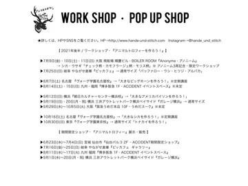 【2021年後半 / WORK SHOP・POP UP SHOP・スケジュール】