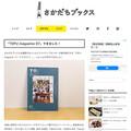【TOFU magazine 07号・掲載】