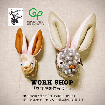 【WORK SHOP・告知・横浜】