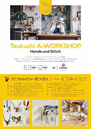 【WORK SHOP・名古屋・告知】