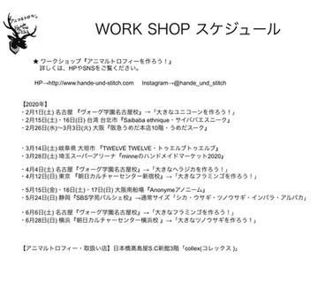 【2020年・WORK SHOP・スケジュール】