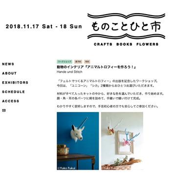 【WORK SHOP・ものことひと市・東京】