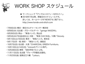【2018 WORK SHOP・スケジュール】