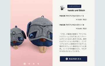【宇宙兄弟 × うめだ阪急 × Hande und Stitch】