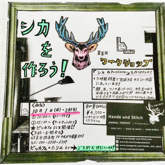 【WORK SHOP・告知・岐阜】