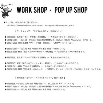 【2021年 / WORK SHOP・POP UP SHOP・スケジュール】