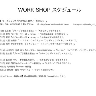 【2019 WORK SHOP・スケジュール】