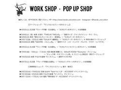 【2021年 / WORK SHOP・POP UP SHOP・スケジュール】
