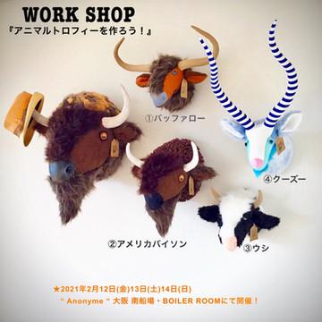 【WORK SHOP・大阪・告知】