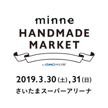 【minneのハンドメイドマーケット2019・出展】