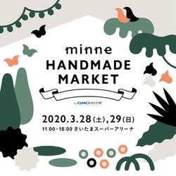 『minneのハンドメイドマーケット2020』