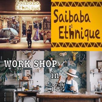 【WORK SHOP・台湾/台北市・告知】