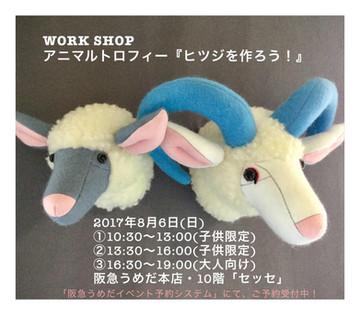 【WORK SHOP・告知・大阪】