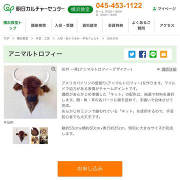 【WORK SHOP・横浜「朝日カルチャーセンター横浜教室」・告知】