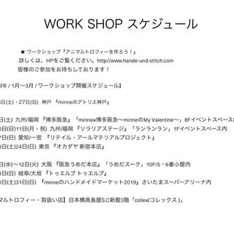 【2019/ WORK SHOP・スケジュール】