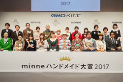 『minneハンドメイド大賞2017グランプリ』受賞