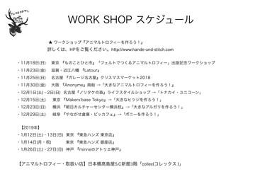 【2018-2019 WORK SHOP・スケジュール】