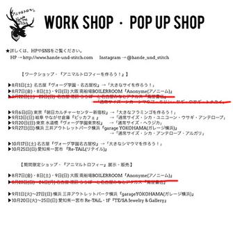 【WORK SHOP・POP UP SHOP・スケジュール】