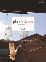 planplus_otaru.png